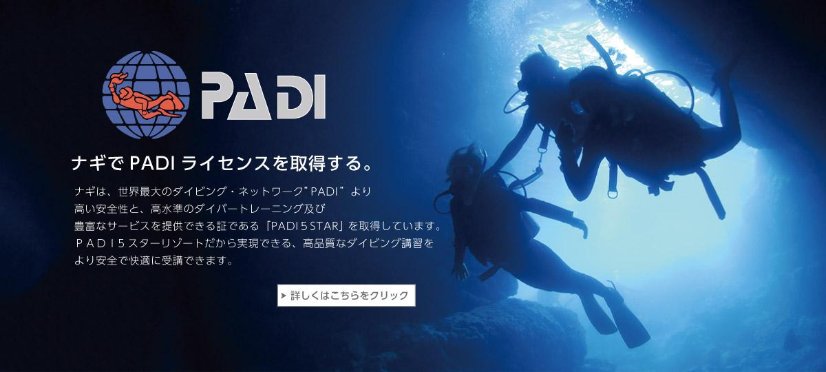 「PADI」ナギでPADIライセンスを取得する